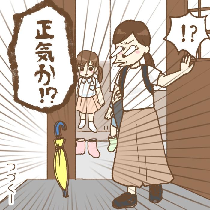小学生男子にとって、傘とは…?「持っていかない」は序章に過ぎないの画像25