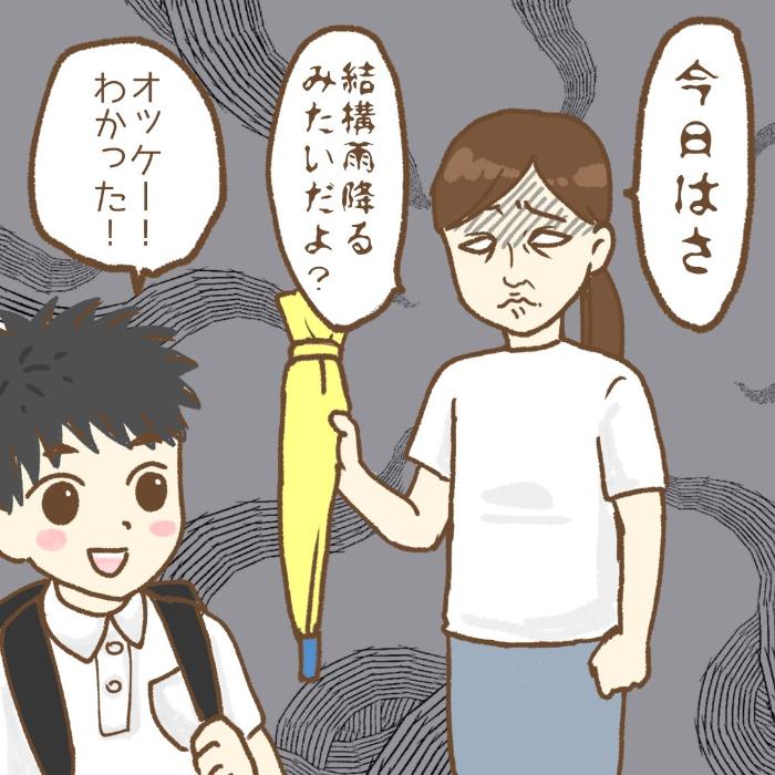 小学生男子にとって、傘とは…?「持っていかない」は序章に過ぎないの画像27
