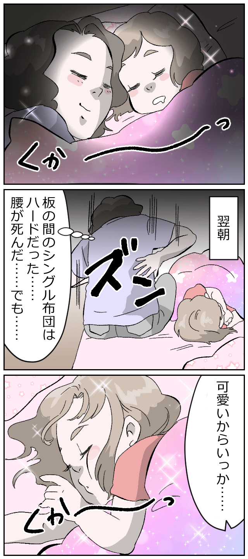 ついに「1人で寝ます宣言」キタ~!(喜)…でも長女の様子が、あれれ?の画像6
