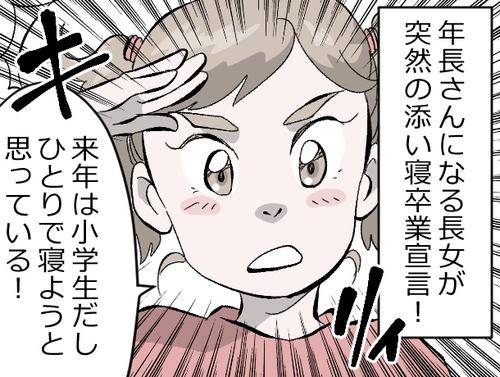 ついに「1人で寝ます宣言」キタ~!(喜)…でも長女の様子が、あれれ?のタイトル画像