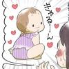見てるだけで幸せ!赤ちゃんの「たまらん」2大パーツのタイトル画像