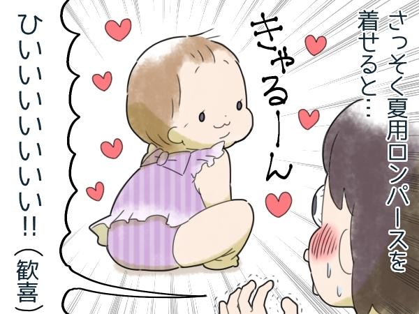 見てるだけで幸せ!赤ちゃんの「たまらん」2大パーツの画像6