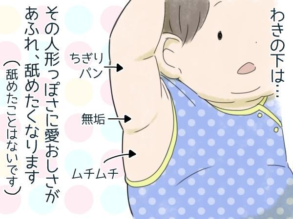 見てるだけで幸せ!赤ちゃんの「たまらん」2大パーツの画像3