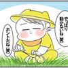「微動だにしなかった初めての芝生」からリベンジ。果たして結果は…!?のタイトル画像