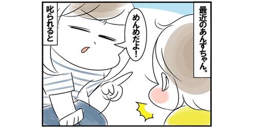ちょ…!それじゃ「めんめ」できない…!11ヶ月娘のリアクションがズルすぎる♡のタイトル画像