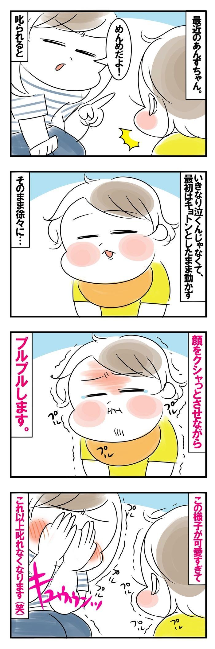 ちょ…!それじゃ「めんめ」できない…!11ヶ月娘のリアクションがズルすぎる♡の画像1