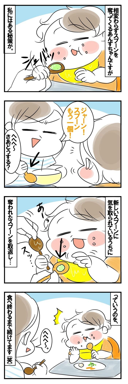 スプーンがほしい娘 vs 食べさせたいママ。「アイデア勝負」の結果は…!?の画像1