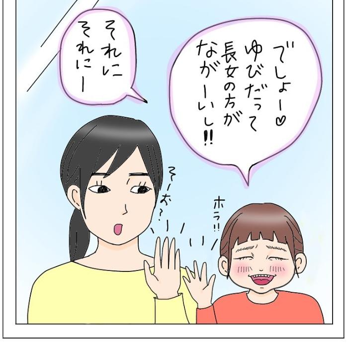 愛する娘の寝顔にほっこり&爆笑してたら…ちょ、うしろ!うしろ~!!(笑)の画像3