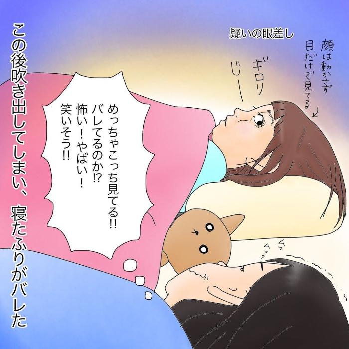 愛する娘の寝顔にほっこり&爆笑してたら…ちょ、うしろ!うしろ~!!(笑)の画像11