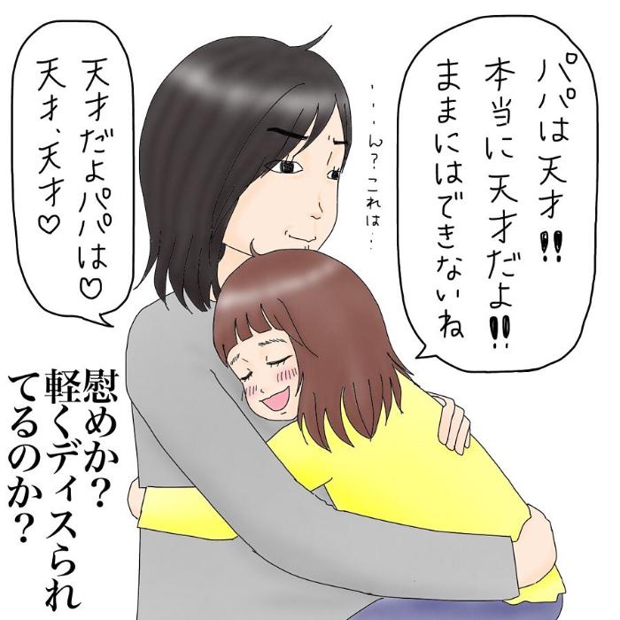 愛する娘の寝顔にほっこり&爆笑してたら…ちょ、うしろ!うしろ~!!(笑)の画像15