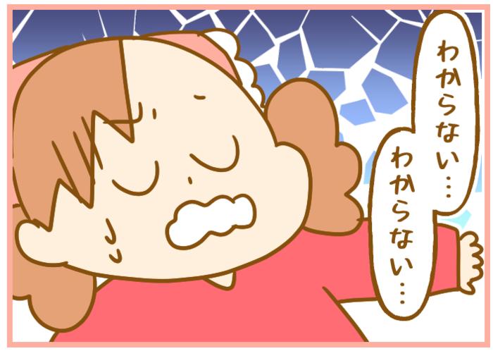 """新2年生だってドキドキ…!始業式前日、思わぬ形で""""緊張感""""が伝わってきた話の画像3"""