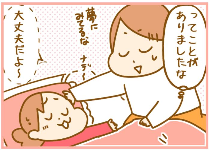 """新2年生だってドキドキ…!始業式前日、思わぬ形で""""緊張感""""が伝わってきた話の画像7"""