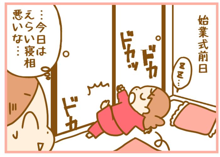 """新2年生だってドキドキ…!始業式前日、思わぬ形で""""緊張感""""が伝わってきた話の画像1"""