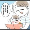 読み聞かせ中に実感!0歳娘の「成長」が見えるワンシーン♡のタイトル画像