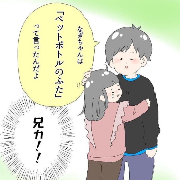 「えっとうとうのうた」とは…(汗)幼児言葉が分からず焦る親に、救世主。の画像12
