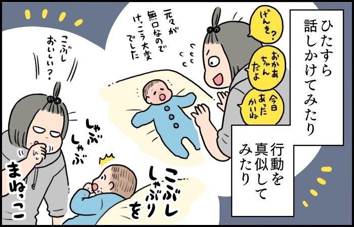 変顔に布ヒラヒラ。初めての赤ちゃんに大うけした意外な構い方とは?の画像3