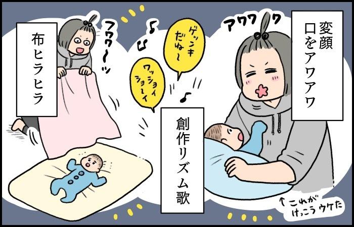 変顔に布ヒラヒラ。初めての赤ちゃんに大うけした意外な構い方とは?の画像4
