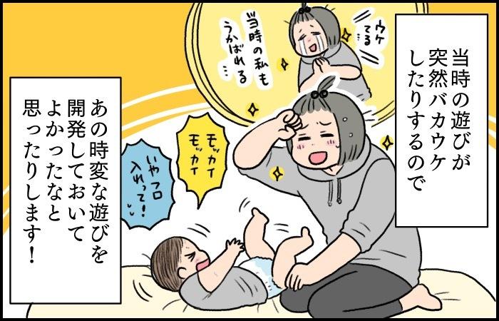 変顔に布ヒラヒラ。初めての赤ちゃんに大うけした意外な構い方とは?の画像10