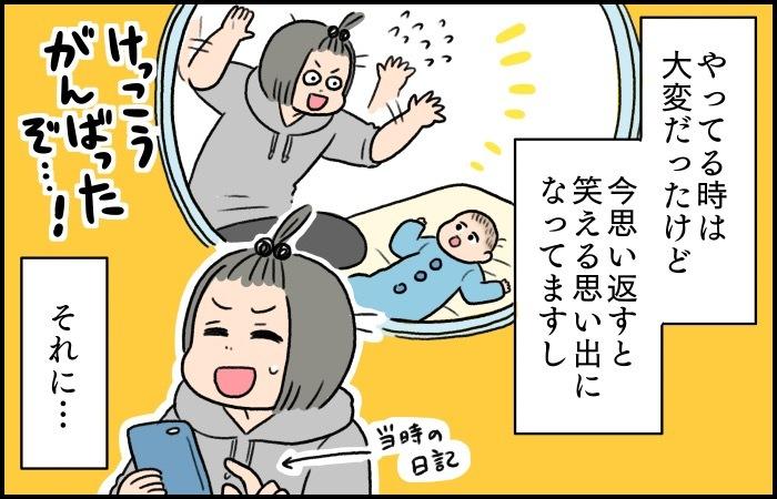 変顔に布ヒラヒラ。初めての赤ちゃんに大うけした意外な構い方とは?の画像7