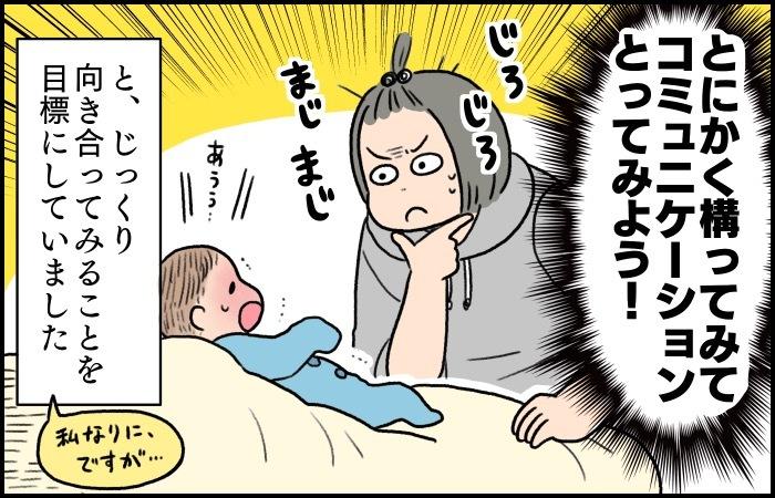 変顔に布ヒラヒラ。初めての赤ちゃんに大うけした意外な構い方とは?の画像2