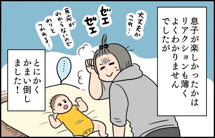変顔に布ヒラヒラ。初めての赤ちゃんに大うけした意外な構い方とは?の画像6