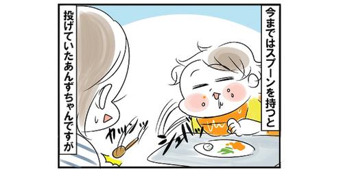 """食事中の""""スプーン投げ""""が思わぬ進化!ママが思わずときめいた理由のタイトル画像"""