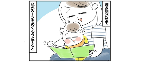 """どうすればいいの〜!?0歳娘への""""読み聞かせ""""が成り立たないあるあるのタイトル画像"""