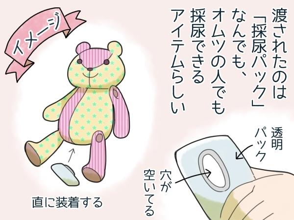 トイトレ未完了のまま幼稚園へ入園。その後の試練「検尿」を3回目で成功した技とは?の画像3