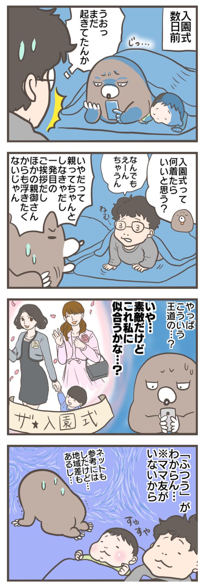 育休取得した夫、意外な本心/入園フォーマル、悩む~!…おすすめ記事4選の画像3