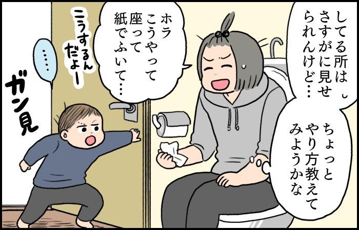 ちっち、おみずジャー!トイレに興味しんしんの息子を「トイレに行こう」と誘ってみたら…。の画像4