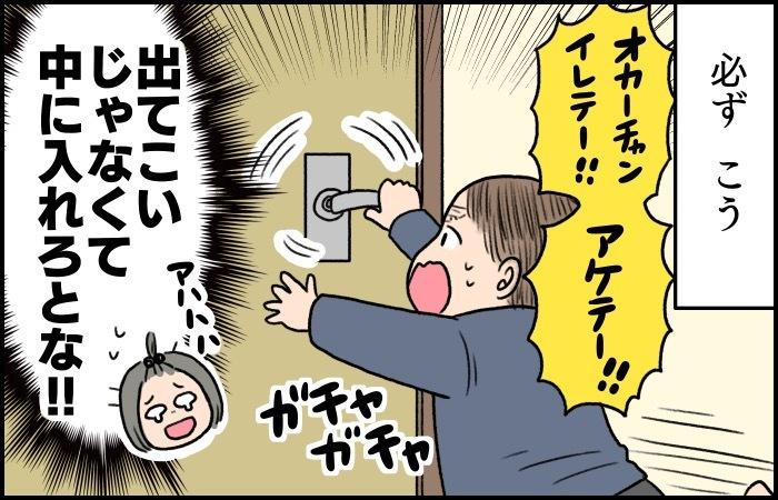 ちっち、おみずジャー!トイレに興味しんしんの息子を「トイレに行こう」と誘ってみたら…。の画像3
