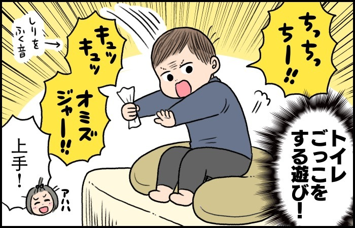 ちっち、おみずジャー!トイレに興味しんしんの息子を「トイレに行こう」と誘ってみたら…。の画像7