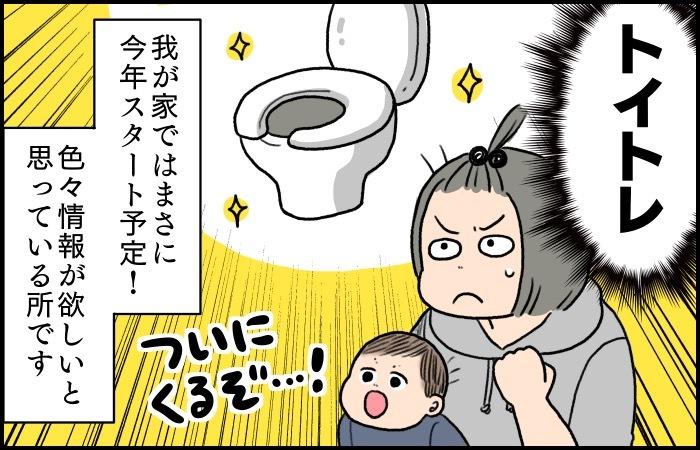 ちっち、おみずジャー!トイレに興味しんしんの息子を「トイレに行こう」と誘ってみたら…。の画像1