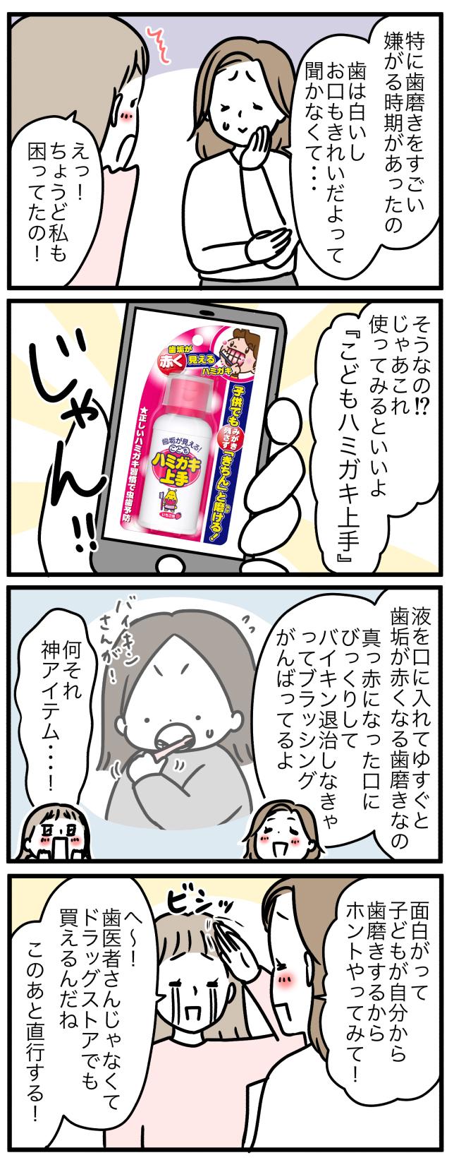 プレゼントあり!「ひとりで歯磨きしたい!」は成長の証。でも…磨き残し問題どうする!?の画像2