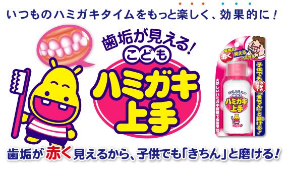 プレゼントあり!「ひとりで歯磨きしたい!」は成長の証。でも…磨き残し問題どうする!?の画像8