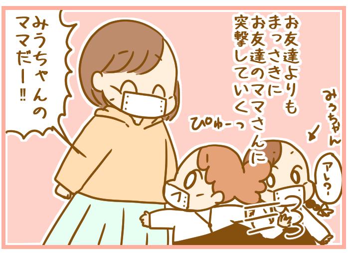 ちょっと待って〜!幼稚園児の「コミュニケーション能力」にママが慌てる瞬間の画像2