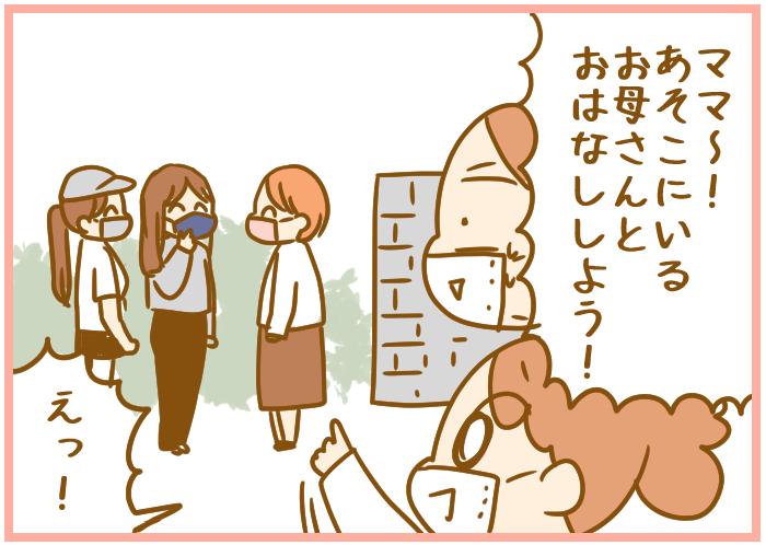 ちょっと待って〜!幼稚園児の「コミュニケーション能力」にママが慌てる瞬間の画像4