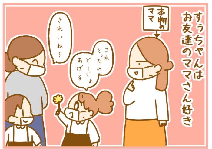 ちょっと待って〜!幼稚園児の「コミュニケーション能力」にママが慌てる瞬間の画像1
