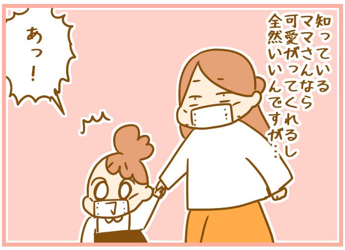ちょっと待って〜!幼稚園児の「コミュニケーション能力」にママが慌てる瞬間の画像3