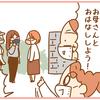 ちょっと待って〜!幼稚園児の「コミュニケーション能力」にママが慌てる瞬間のタイトル画像