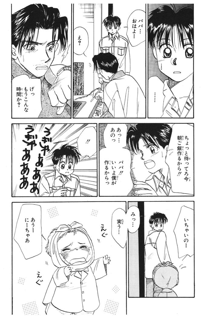 平成の大ヒット漫画『赤ちゃんと僕』をもう一度!父子家庭・榎木家に毎日会える!の画像4