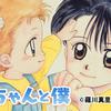 平成の大ヒット漫画『赤ちゃんと僕』をもう一度!父子家庭・榎木家に毎日会える!のタイトル画像