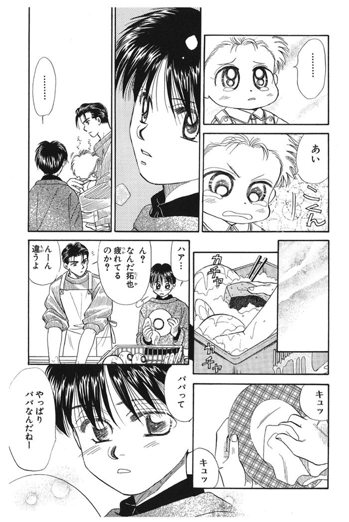 平成の大ヒット漫画『赤ちゃんと僕』をもう一度!父子家庭・榎木家に毎日会える!の画像8