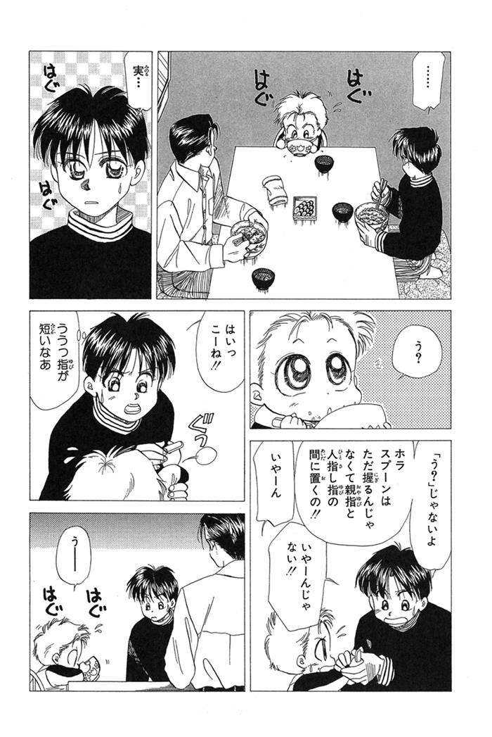 平成の大ヒット漫画『赤ちゃんと僕』をもう一度!父子家庭・榎木家に毎日会える!の画像6