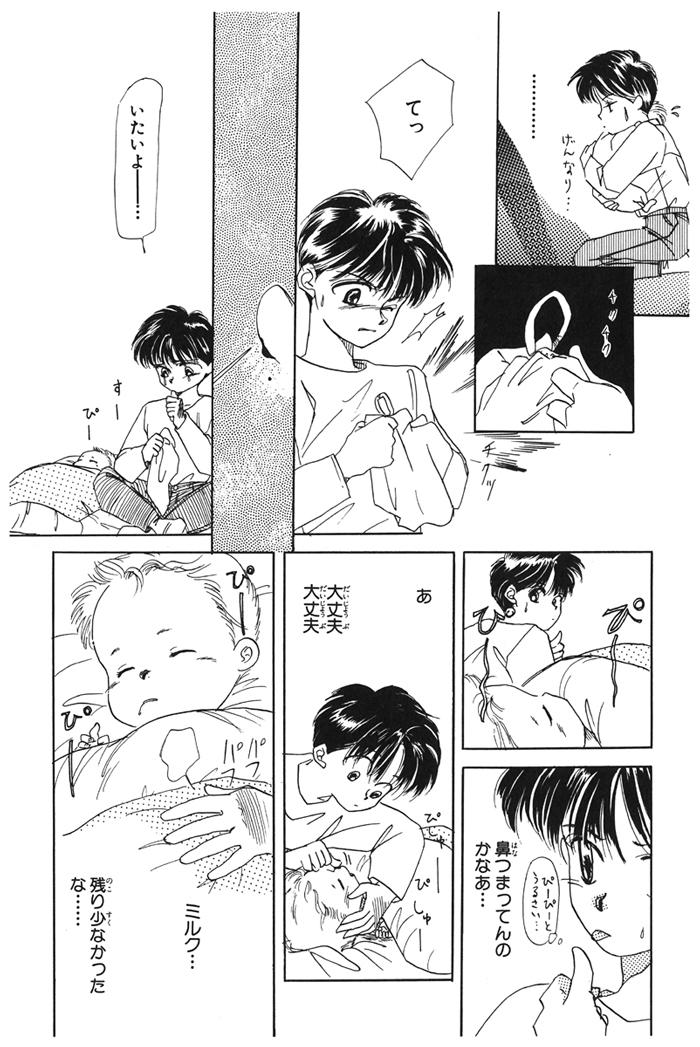 「もう少し静かにさせて」がチクッと痛い/赤ちゃんと僕2の画像3