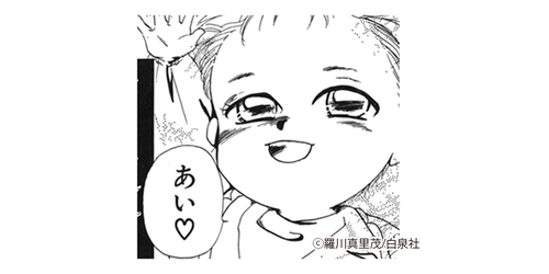 「ああ、かわいい」と、素直に思えた。/赤ちゃんと僕3のタイトル画像
