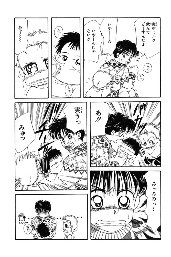 泣き虫な子、泣かない子、どちらも寝顔は愛しい/赤ちゃんと僕17の画像2