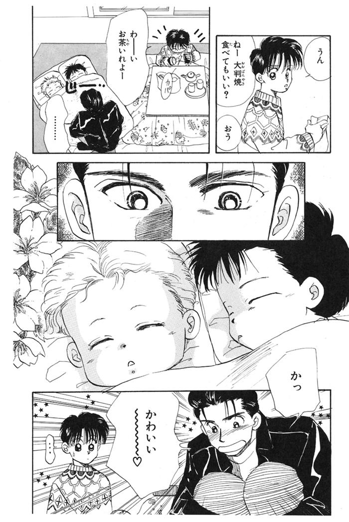 泣き虫な子、泣かない子、どちらも寝顔は愛しい/赤ちゃんと僕17の画像4
