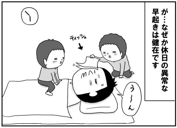 ゆっくり寝たい休日の朝…。起きたくない親の芝居はうまくいくのか!?の画像2