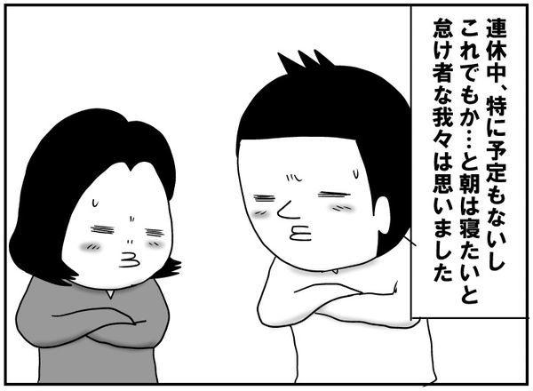 ゆっくり寝たい休日の朝…。起きたくない親の芝居はうまくいくのか!?の画像3
